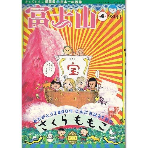 富士山 (第4号) (新潮ムック)