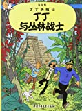 Paperback The Adventures of Tintin: Tintin and the Picaros (Chinese Edition) [Chinese] Book