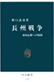 長州戦争 幕府瓦解への岐路 (中公新書)