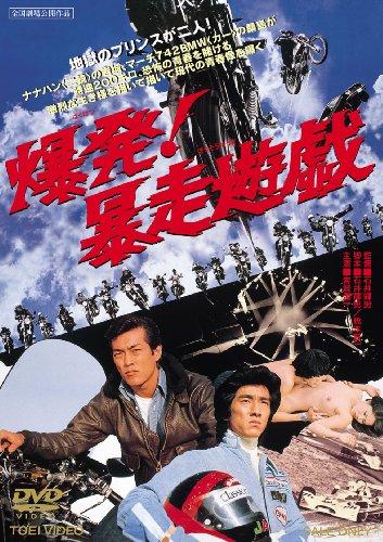 Amazon | 爆発!暴走遊戯 [DVD] |...