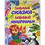 Favorite Fairy Tale favorite cartoon Lyubimaya skazka lyubimyy multfilm
