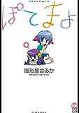ぽてまよ : 4 (アクションコミックス)