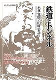 鉄道とトンネル:日本をつらぬく技術発展の系譜 (シリーズ・ニッポン再発見)
