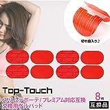 8枚セット Top-Touch 互換ゲルパッド スリムデボーテ互換/スリムデボーテプレミアム互換 高品質互換ゲルパッド 4.8×7.5cm 計8枚 日本製ゲルシート採用 正規品ではありません
