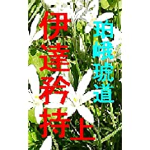 datekyoji jo (Japanese Edition)