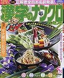 漢字のナンクロプレゼント 2019年 05 月号 [雑誌]