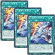 【 3枚セット 】遊戯王 日本語版 MACR-JP059 幻煌龍の螺旋波 (ノーマル)