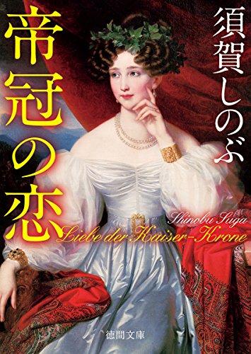 帝冠の恋 (徳間文庫)