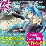 Shufuyuni : moshimo puroguramingu keiken ga nai bunkei no shufu ga yuniti o hajimete ikkagetsu de miku san o dashite dansu saseru koto ga dekitara with Unity and Oculus Rift