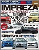 スバル・インプレッサ no.8 (NEWS mook ハイパーレブ 車種別チューニング&ドレスアップ徹底)