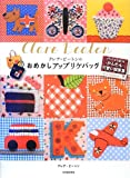 クレア・ビートンのおめかしアップリケバッグ ---イギリスから届いたかんたん可愛い図案集