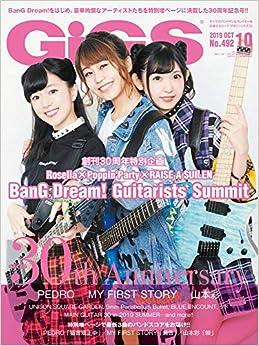 GiGS (ギグス) 2019年 10月号 (日本語) 雑誌 – 2019/8/27