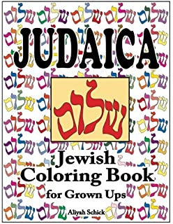 Judaica Jewish Coloring Book For Grown Ups Color Stress Relaxation Meditation