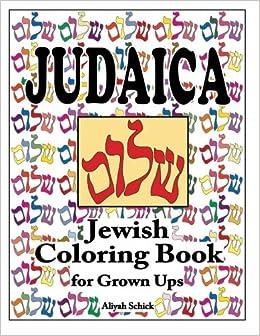 amazoncom judaica jewish coloring book for grown ups color for stress relaxation jewish meditation spiritual renewal shabbat peace