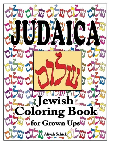 Judaica Jewish Coloring Book for Grown Ups: Color for stress relaxation, Jewish meditation, spiritual renewal, Shabbat peace, and healing PDF