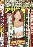 週刊アサヒ芸能 2019年 10/3 号 [雑誌]