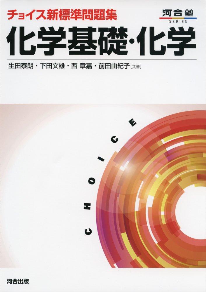 化学のおすすめ参考書・問題集『チョイス新標準問題集化学基礎・化学』