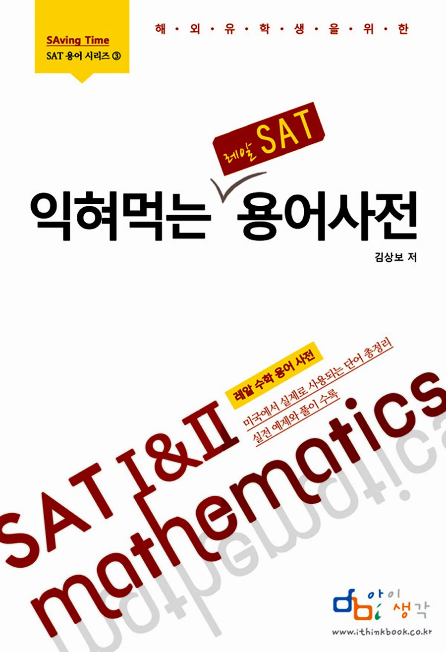 Download Real SAT MATH DICTIONARY FOR Students ebook