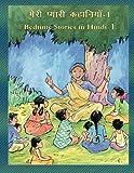 Bedtime Stories in Hindi: 1