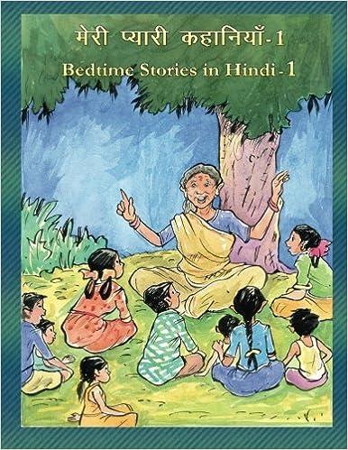 Bedtime Stories in Hindi - 1 (Volume 1) (Hindi Edition): Suno Sunao