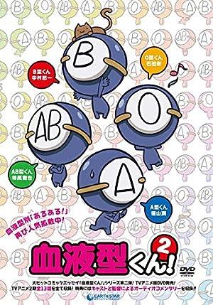 血液型くん! 2(ツー) DVD