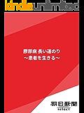 膠原病 長い道のり ~患者を生きる~ (朝日新聞デジタルSELECT)