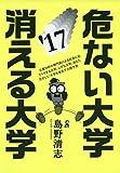 危ない大学・消える大学 2017年版 (YELL books)