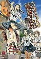 ちおちゃんの通学路 6 (コミックフラッパー)