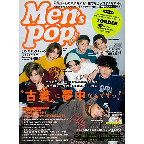 Men's Popteen 表紙画像