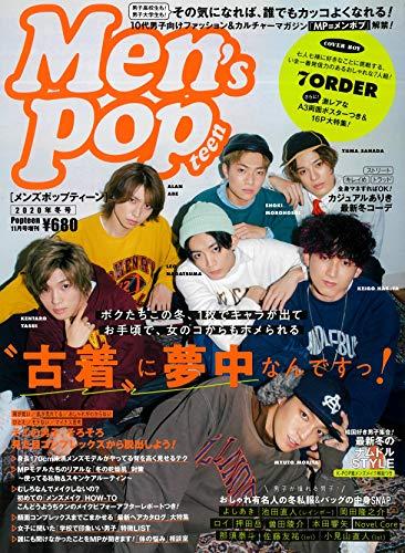 Men's Popteen 最新号 表紙画像