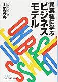 異業種に学ぶビジネスモデル (日経ビジネス人文庫)