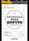 MATLAB/Simulink系统仿真超级学习手册(异步图书) (工程软件应用详解)