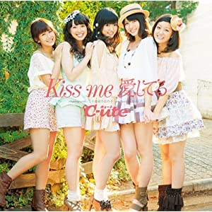 Kiss me 愛してる【初回生産限定盤A】