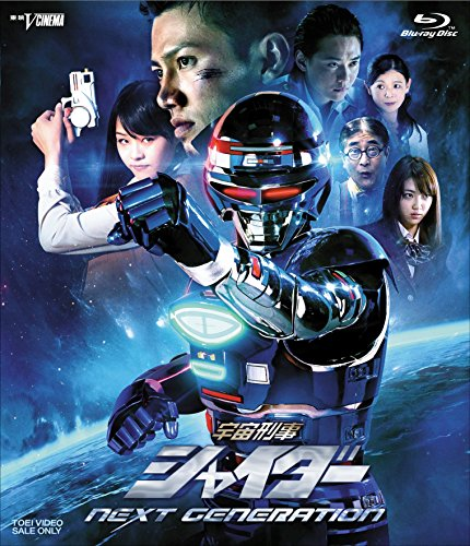 Sci-Fi Live Action - Space Sheriff Shaider Next Generation [Japan BD] BSTD-3750