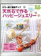 カラー別で運勢アップ 天然石で作るハッピージュエリー [人気の高かったあの作品のレシピを大公開!]