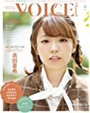 VOICE Channel Vol.5 (COSMIC MOOK)