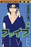 Five Vol.10 (In Japanese)