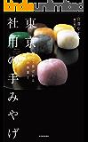 東京 社用の手みやげ―贈って喜ばれる極上の和菓子