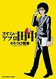 さすらいアフロ田中 5 (ビッグコミックス)