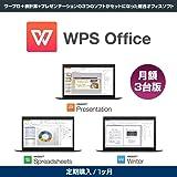 WPS Office 月額 3台版(旧Kingsoft Office2013)|月額版|定期購入(サブスクリプション)|Win/iOS/Android対応