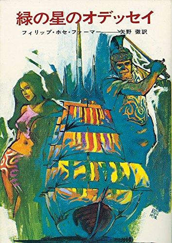 緑の星のオデッセイ (ハヤカワ文庫 SF 5)