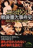 ニッポン戦後重大事件史 (新人物文庫 し 1-25)