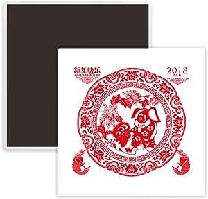 Paper Cutting Chinese New Year Dog Square Ceramics Fridge Magnet Keepsake Memento