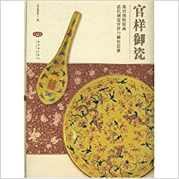 The official porcelain samples and royal ceramics of Qing dynasty collecte by the Palace Museum (Y) (Chinese Edition): gu gong bo wu yuan: 9787800476389: ...