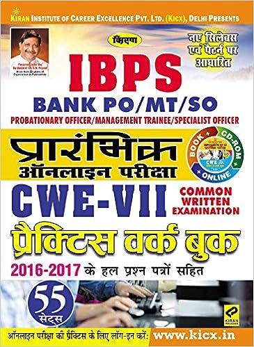 Po in bank hindi book