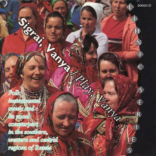 Sigrai Vanya - Play, Vanya. Folk instrumental music and vocal counterpart in the southern, western and central regions of Russia