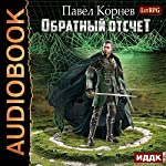 Countdown [Russian Edition] | Pavel Kornev