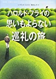 Harorudo Furai no Omoimo Yoranai Junrei no Tabi (The Unlikely Pilgrimage of Harold Fry) (Japanese Edition)
