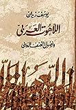 Arabic Religion & Spirituality