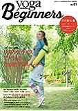 ヨガジャーナル Beginners VOL.1 (「ヨガジャーナル日本版」2017年6/7月号別冊)